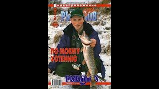 Рыболов Выпуск 20 По Моему Хотению