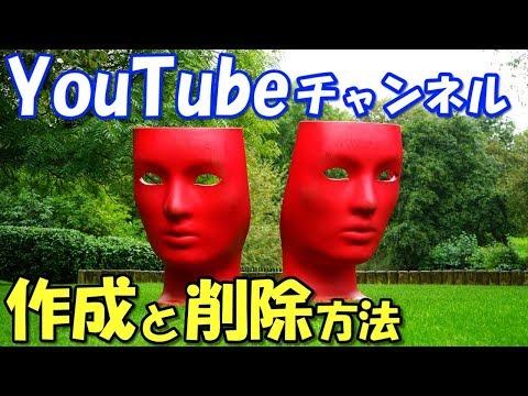 【2019最新版】YouTubeチャンネル作成と削除方法!名前の変更や複数チャンネルの作り方も丁寧に解説|動画マーケティング