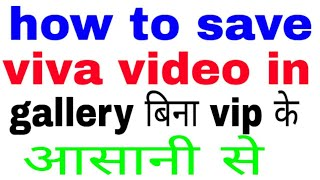 how to save viva video in gallery without vip | viva video without watermark | Technical nishad