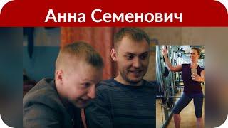 Анна Семенович обеспокоена своим здоровьем :: Шоу-бизнес :: Дни.ру