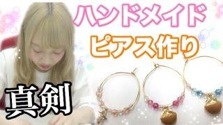 プレゼントに♡ピアス作り!【ハンドメイドアクセサリー】 thumbnail