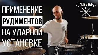 Уроки на барабанах. Москва. Применение рудиментов на ударной установке