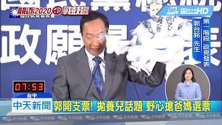 20190630中天新聞 郭拋「國家幫養兒」 民眾反問:錢哪來?!