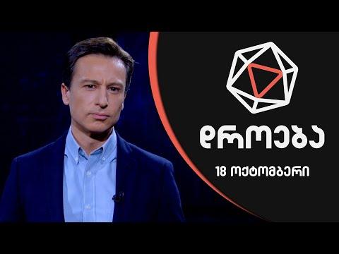 Droeba - October 18, 2020