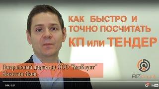 сервис BIZCOUNT 2.0  быстрый и точный расчет КП и тендеров на сайте bizcount.ru