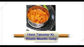Hare Tamatar Ki Khatti Meethi Sabji