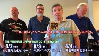 ベンチャーズからジャパンツアー2018北海道公演に向けてファンの皆様に...