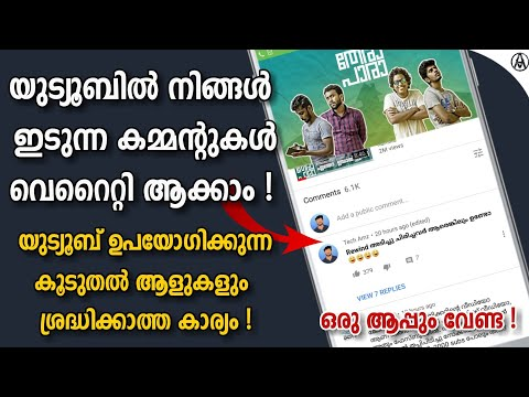 How To Make Bold,Italics And Strikethrough Comments On Youtube| No Apps Needed| Malayalam