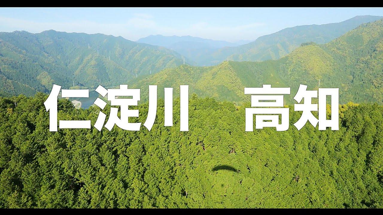 【空の旅#117】「空を飛ぶってことはショートカットができるんだな」空撮・多胡光純 仁淀川_Kochi aerial