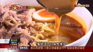 【美食特蒐】大份量日式拉麵 牛五花小山超吸睛
