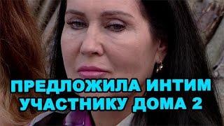 Татьяна Владимировна предложила интим участнику! Новости дома 2 (эфир за 4 июля, день 4438)