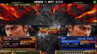 2015/5/5 VF5FS 爆焔神戦 ジョセフ vs ホームステイアキラ