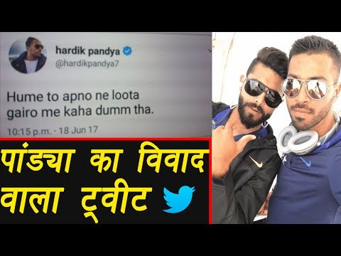 Champions Trophy 2017: Hardik Pandya posted a Controversial Tweet and Deleted It |वनइंडिया हिंदी