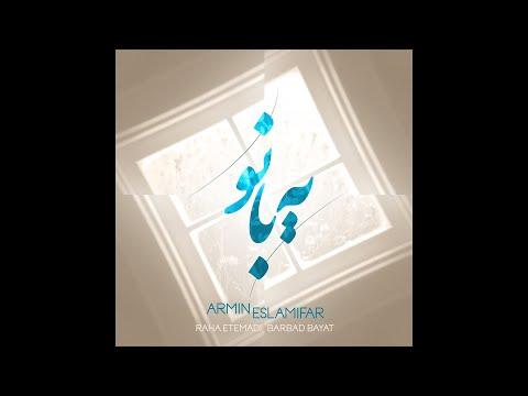 Download Armin Eslamifar - Ye Banoo آرمین اسلامی فر - یه بانو