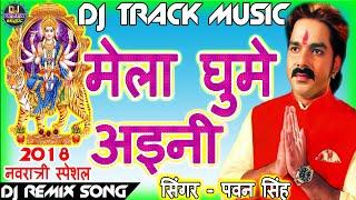 Dj Track Music 2018 || Mela Ghume Aini || Pawan Singh& Priyanka Singh || 2018 Navratri Dj Remix Song