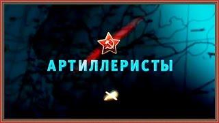 Документальный фильм - Освободители. Артиллеристы Часть 6 HD
