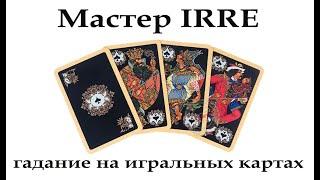 Гадание на игральных картах /Уроки мастера IRRE