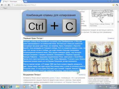Как с помощью  Microsoft Word  вставить текст на фото