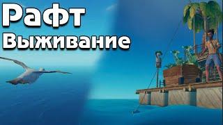 Рейд острова, новые рецепты Raft одиночное прохождение #4 Рафт выживание на плоту