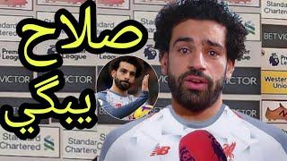تصريحات محمد صلاح بعد مباراة ليفربول وبورنموث وتسجيل محمد صلاح هاتريك