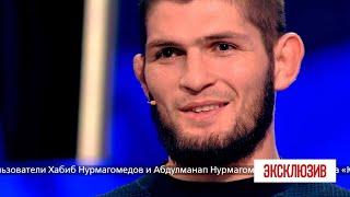 «Маму я люблю больше, чем папу», - Хабиб Нурмагомедов.