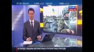 Армия Украины 2 мая 2014 г начала войну в Славянске
