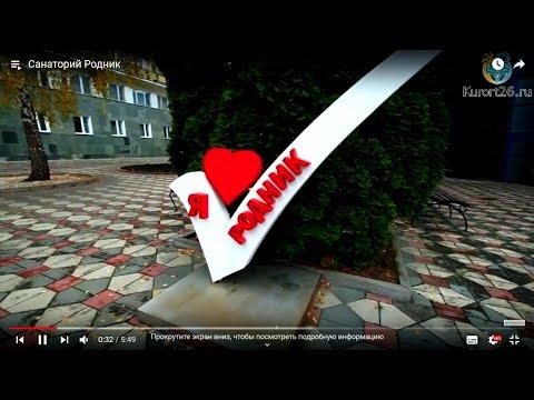Видеообзор санатория «Родник», Кисловодск
