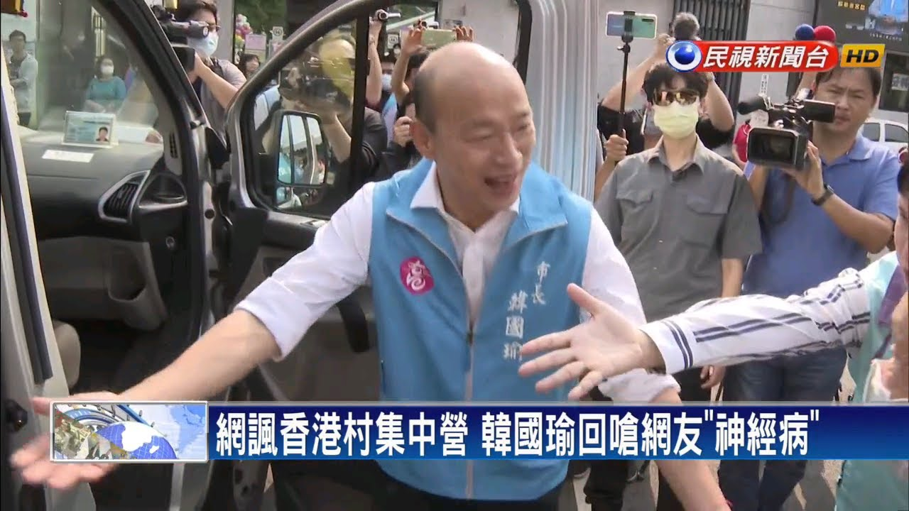 網諷香港村集中營 韓國瑜回嗆網友「神經病」-民視新聞 - YouTube
