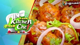 Ungal Kitchen Engal Chef 12-10-2015 Veg Balls Manchurian | Gasagasalu Vankaya cooking video in tamil 12.10.15 | Puthuyugam TV shows 12th October 2015