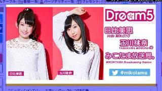 Dream5の玉川桃奈、日比美思ちゃんがDJを務めるラジオ番組、みこたま...