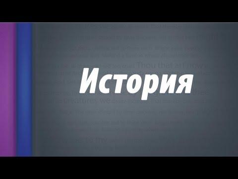 Видео Формирование права и правотворчества.
