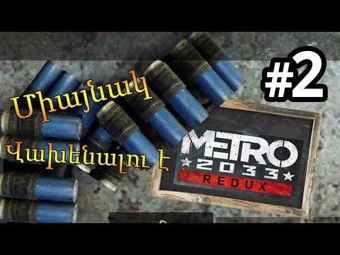 Խաղում ենք Metro 2033 Redux #2 ► Միայնակ Վախենալու է ►