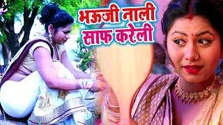 Jitendra Yadav Rasraja का सुपरहिट गाना 2018 - भउजी नाली साफ़ करेली - Bhojpuri Hit Song 2018