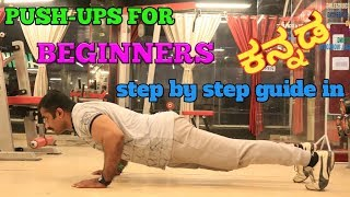 push-ups for Beginners in Kannada | Celebrity Fitness Trainer Ignis Ramesh