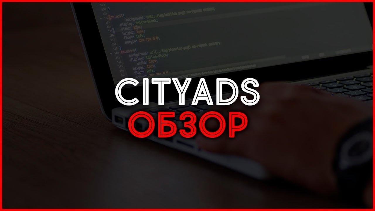 CPA партнерка CityAds. Обзор, отзывы, выплаты, заработок в Интернете.