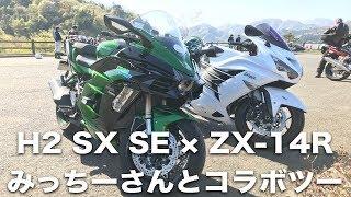 H2 SX SE乗ってみた!?宮ヶ瀬〜道志みち〜山中湖パノラマ台【モトブログ】