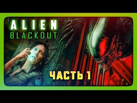 НОВАЯ ИГРА ПРО ЧУЖОГО! (+ НЕМНОГО FNAF) ✅ Alien: Blackout Прохождение #1
