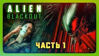 нОВАЯ ИГРА ПРО ЧУЖОГО! ( НЕМНОГО FNAF)  Alien: Blackout Прохождение #1