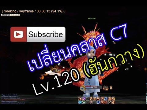 MixsoTV (Yulgang) - เปลี่ยนคลาส C7 Lv.120 [ฮันกวาง] เซียน 2 แล้ววว !!