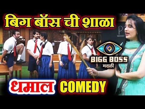 Bigg Boss School | COMEDY CLASS | Aastad Megha Sai Pushkar Smita Sharmishtha | Bigg Boss Marathi