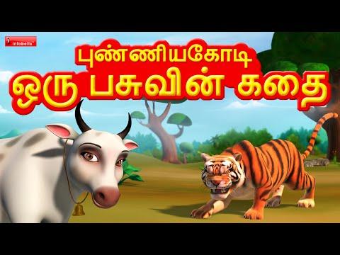 ஒரு பசுவின் கதை (Story of a Honest Cow) - Trailer