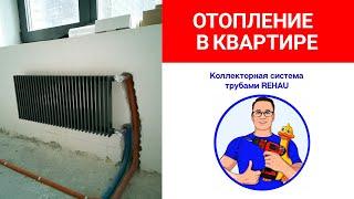 ОТОПЛЕНИЕ В КВАРТИРЕ. Замена радиаторов в новостройке. Монтаж отопления в квартире Москва.