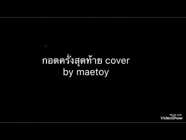 ??????????????? cover by maetoy