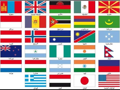 اعلام دول العالم جميع اعلام الدول Youtube