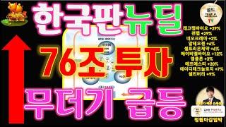 주식 투자] 한국판 뉴딜 76조원 무더기 급등 축하 레…