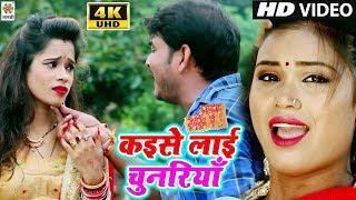 #4k video song - कईसे लाई चुनरियाँ #new bhojpuri devi kaise lai chunariya & kajal