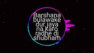 Barshana bulawake dur jaya na karo {Hard Dholki Mix DJ SHUBHAM REMIX KANPUR}