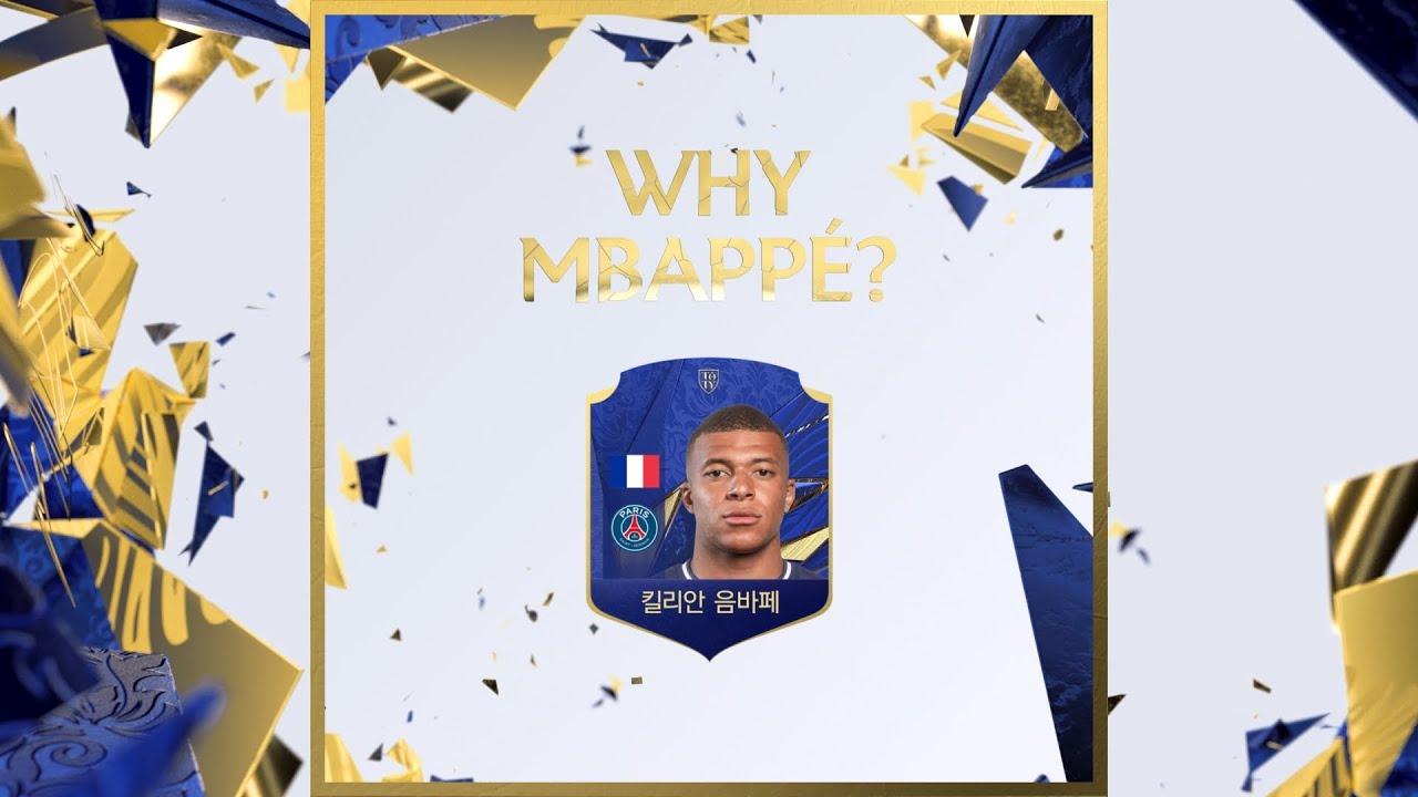 음바페는 말이지.. 21 TOTY Why Mbappe I 피파온라인4 I 피파4