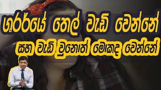 ශරීර්යේ තෙල් වැඩි වෙන්නේ සහ වැඩි වුනොත් මොකද වෙන්නේ | Piyum Vila | 13 - 08 -2020 | Siyatha TV Thumbnail