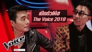 การเปิดตัวอย่างยิ่งใหญ่จนเก้าอี้สะเทือน ❗️ของ 4 โค้ช ใน The Voice 2018